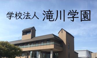 学校法人滝川学園